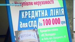 В Украине меняются правила кредитования на маленькие суммы | Ранок з Україною
