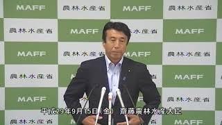 齋藤農林水産大臣会見(平成29年9月15日)