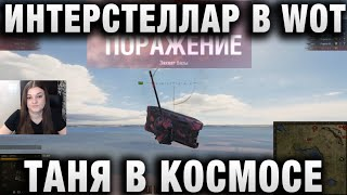 ИНТЕРСТЕЛЛАР В WORLD OF TANKS КОСМОНАВТ ТАНКИСТ ТАНЯ