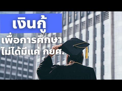 เงินกู้สำหรับนักศึกษา ไม่ได้มีแค่ กยศ. สินเชื่อเพื่อการศึกษา ถูกกฎหมาย มีที่ไหนอีกบ้าง?
