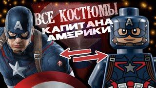 Все костюмы Капитан Америка - Фильмы Марвел и ЛЕГО