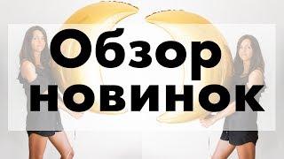 Обзор новых товаров на sharik.ua (шары-буквы, посуда, декор)
