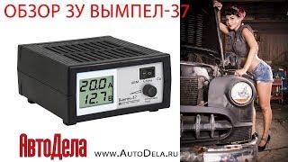 Огляд Вимпел 37 – зарядний пристрій для автомобільних АКБ