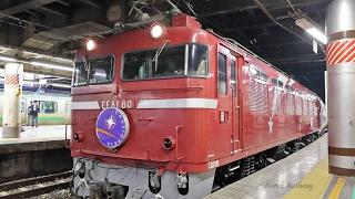 「カシオペア紀行青森」 上野駅13番線発車2016.11.26 / JR東日本 2016...