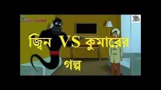 Jinn VS Kumar Geschichte | Bangla Cartoon | BD MUSIC