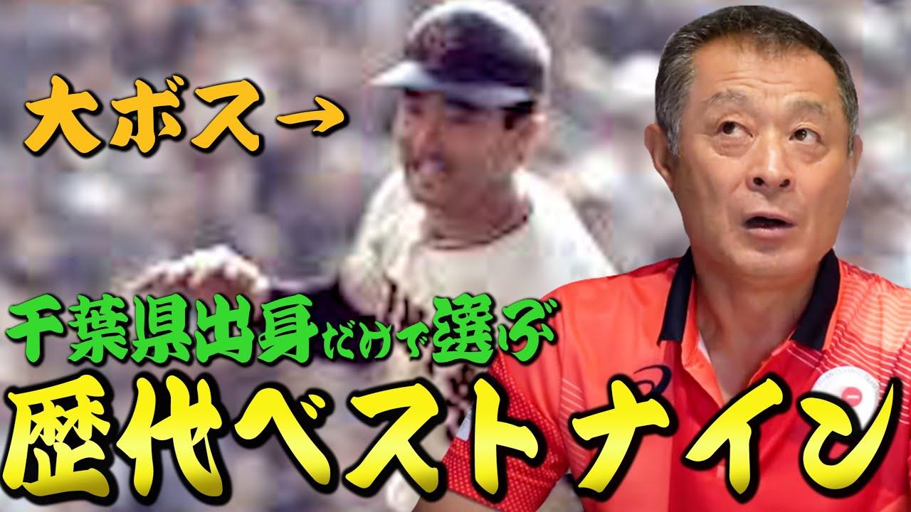 【巨人が多い!?】千葉県出身のプロ野球選手だけでベストナイン組んでみた!