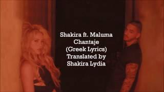 Shakira ft. Maluma - Chantaje (Greek Lyrics)