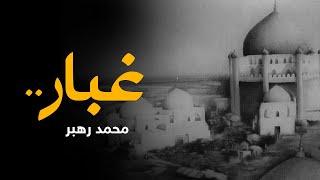 غبار | محمد رهبر