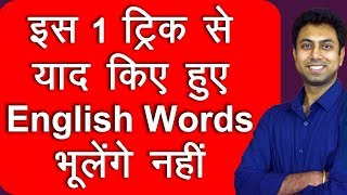 अंग्रेज़ी कैसे याद करें   How to Remember English Words Easily   Awal