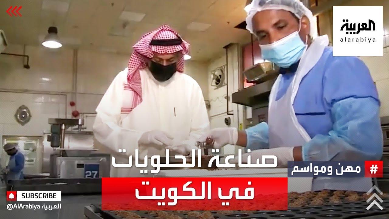 مهن ومواسم | صناعة الحلويات في الكويت مهنة عريقة ترافق الشهر الفضيل وتمتد إلى عيد الفطر  - نشر قبل 3 ساعة