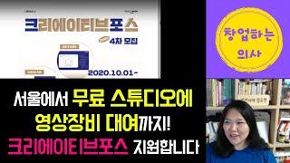 서울에서 무료 스튜디오에 영상장비 대여까지! 크리에이티…