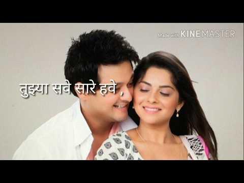 Mitwa marathi Song ! With lyrics ! Swapnil Joshi ! Sonali Kulkarni !
