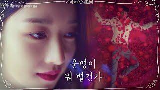 [3차 티저] 김수현X서예지, 동화보다 아름다운 운명적…