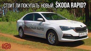 Skoda Rapid 2020 - подробный обзор и тест-драйв нового Рапида.