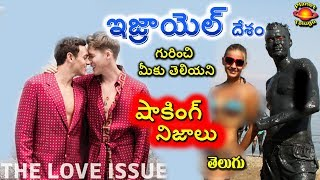 ISRAEL Amazing & Surprising Unknown Facts in Telugu by Planet Telugu