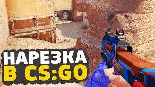 CS:GO - катка без прицелов (feat. Justie & Делайт)