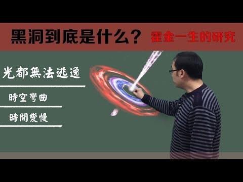 霍金研究的黑洞到底是什么?李永乐老师6分钟带你了解奇妙的黑洞