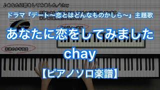 フジテレビ系ドラマ『デート~恋とは どんなものかしら~』主題歌、chay...