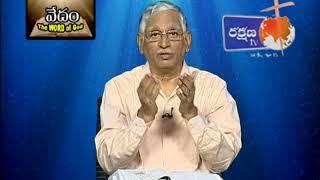 VEDAM message by Rev samavedam elisha!Rakshanatv
