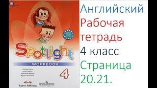 ГДЗ Английский язык 4 класс рабочая тетрадь Страница. 20.21  Быкова