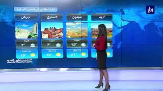 النشرة الجوية الأردنية من رؤيا 3-12-2017