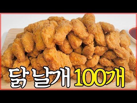 치킨 날개(윙봉) 100개 고문 먹방 ㅋㅋㅋㅋㅋ
