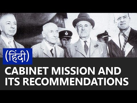 Cabinet Mission and their Recommendations [UPSC CSE/IAS, SSC CGL, State PCS] (Hindi)
