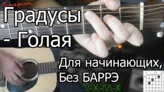 Градусы - Голая (Видео урок) Как играть на гитаре. Для начинающих, Без Баррэ(Пройди бесплатный курс для новичка