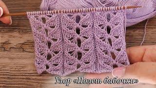 Узор спицами «Полет бабочки», видео | «Flying butterfly» knitting pattern