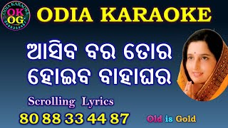 Asiba Bara Tora Karaoke with Lyrics Music Track Odia Karaoke