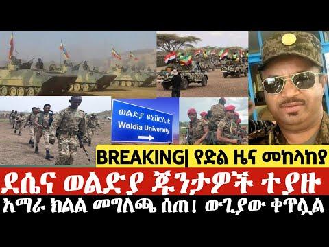 ሰበር የድል ዜና | Ethiopian news today | wollo media today, 29 July 2021