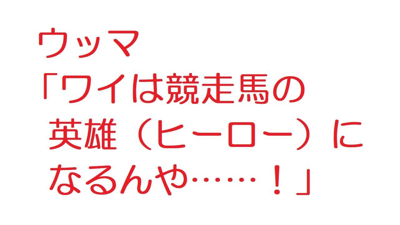 【2ch】ウッマ「ワイは競走馬の英雄(ヒーロー)になるんや……!」