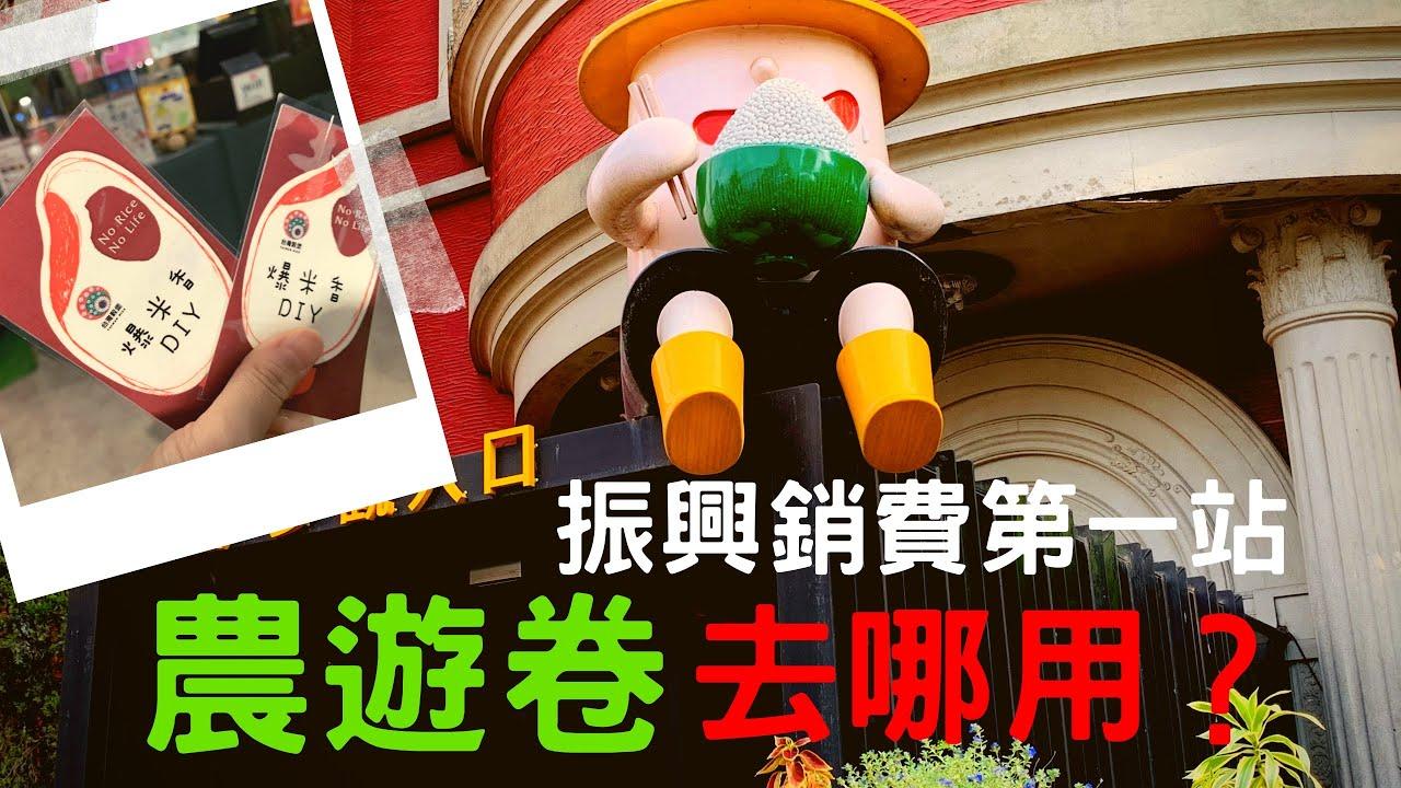 農遊卷|台灣穀堡|鍋粑米棒棒DIY|振興銷費VLOG第一站#1
