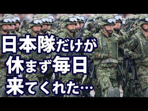【海外】「日本隊だけが休まず、毎日来てくれた」「自衛隊に心から敬意を表する」世界をとりこにした日本の自衛隊エピソード!