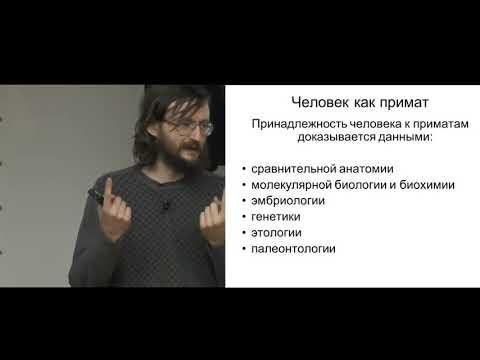 Станислав Дробышевский  Мини курс Антропогенез - 1