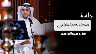 فؤاد عبدالواحد - محلاك يالغالي (فيديو جلسة عيد الفطر) | 2017