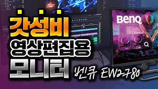 17만 유튜버가 쓰는 킹왕짱 가성비 모니터! 벤큐 27…