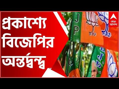 WB Politics: উত্তর দিনাজপুর থেকে বাগদা, প্রকাশ্যে বিজেপির অন্তর্দ্বন্দ্ব | Bangla News
