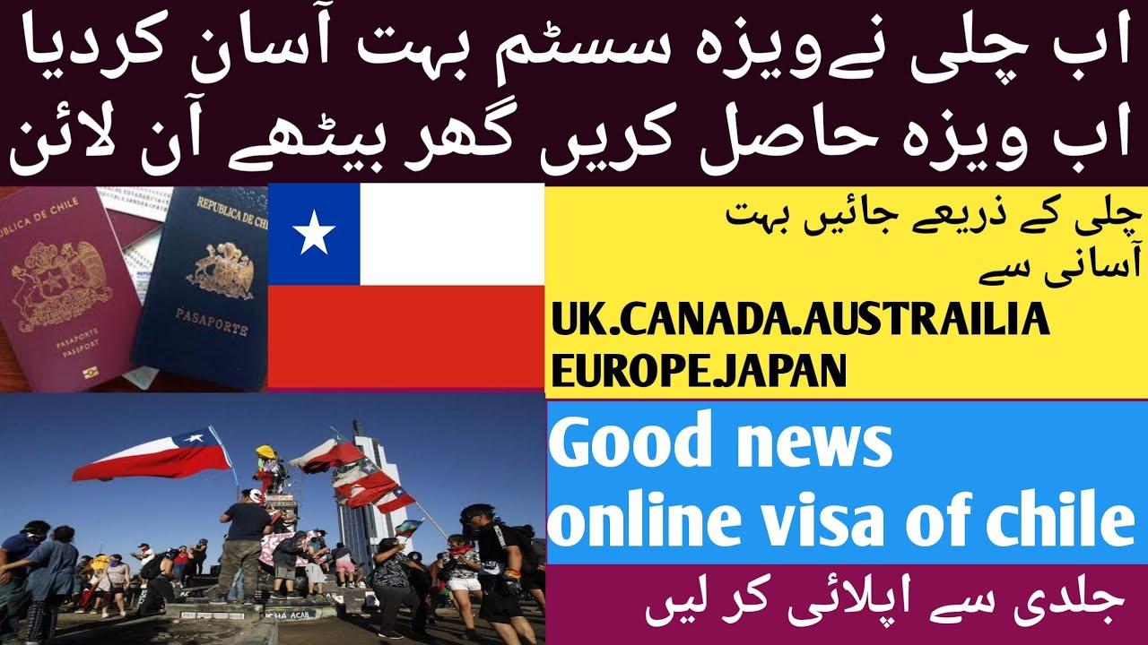 Chile Started New Online Visa System Very Easy By U Vedios Chile Ka Visa Laina Ab Bohat Easy Ho Gya Youtube