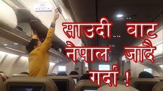 Bhum Budha 60 || साउदी बाट नेपाल जादैं गर्दा ..|| Saudi To Nepal || Short Documentary Film ||