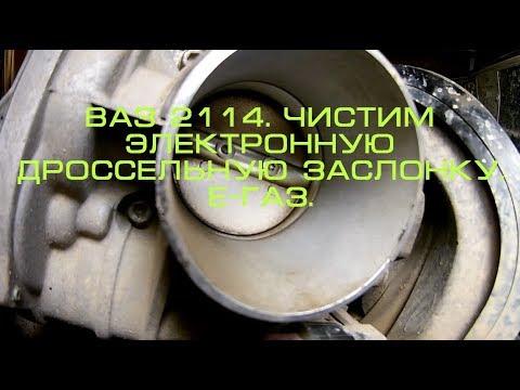 Ваз 2114. Чистим электронную дроссельную заслонку. Е-газ.