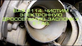 Ваз 2114. Чистимо електронну дросельну заслінку. Е-газ.