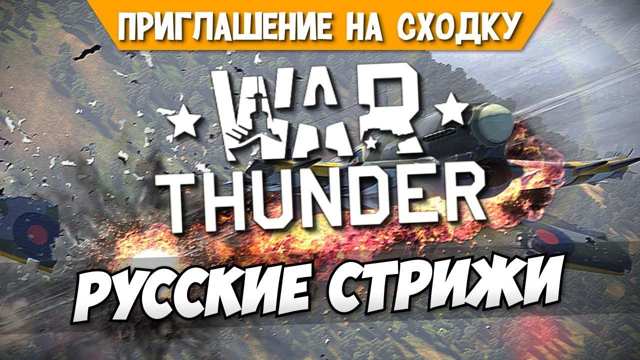приглашение war thunder