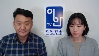 20190121 이안방송 경제호랑이 선생님   경제호랑…