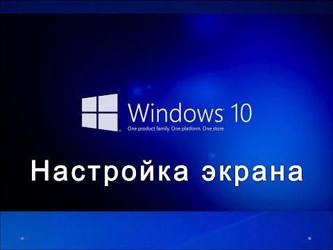 Как уменьшить контрастность на ноутбуке windows 10