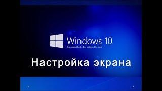 Windows 10. Настройка яркости экрана, разрешения монитора и размера иконок рабочего стола