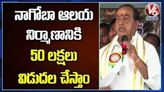 Govt To Release 50 lakhs Funds For Nagoba Temple: Indrakaran Reddy