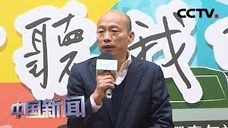 [中国新闻] 台湾一周观察:2020选举倒数两周 韩国瑜阵营坚信能赢 | CCTV中文国际