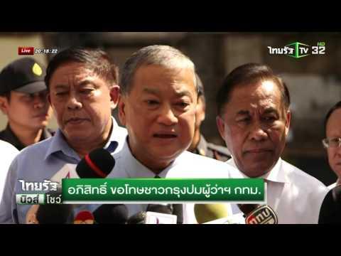 อภิสิทธิ์ ขอโทษชาวกรุงปมผู้ว่าฯกทม. | 23-01-59 | ไทยรัฐนิวส์โชว์ | ThairathTV