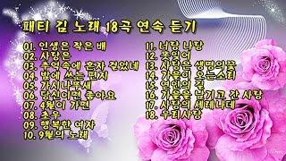 패티 김 노래 18곡 연속 듣기